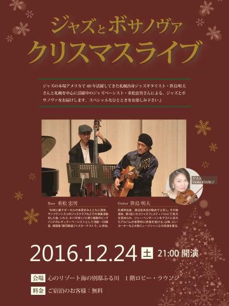 12月24日はジャズとボサノヴァクリスマスライブ